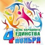 С праздником Днём народного единства